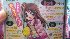 男子モテは気合と作戦! 小中学生向け少女漫画雑誌『ちゃお』の記事がヤバい(笑)