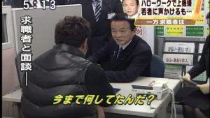 痛烈! 「ハローワーク渋谷」の訪れた麻生太郎首相、求職者に一言「今まで何してたんだ?」(笑)