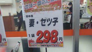 298円! スーパー「グリーンデリ」に売っていた熊本産の嫁「妻・セツ子」(笑)
