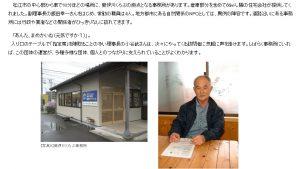 シジミ! 島根県松江市のNPO団体『斐伊川くらぶ』理事長を「ヨシの根周辺にいたシジミ」扱い(笑)
