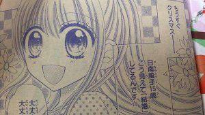 法律無視! 少女漫画雑誌ちゃおに掲載された『花嫁といじわるダーリン』の設定がおかしい(笑)