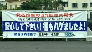 ハゲました! 沖縄の北谷中学校43期生による同窓会募集の横断幕がひどい(笑)
