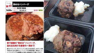 見本と現実! 肉イベント『肉フェス』の料理が写真と違いすぎて詐欺レベル(笑)