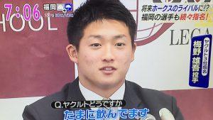 いや違う! ヤクルト3位指名の梅野雄吾投手、記者の「ヤクルトどうですか」に珍解答笑